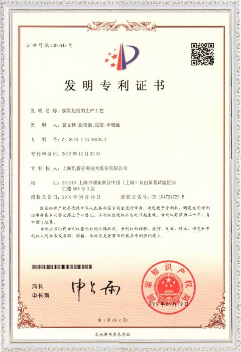 证书号第3300643号