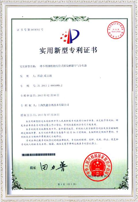 证书号第3054302号