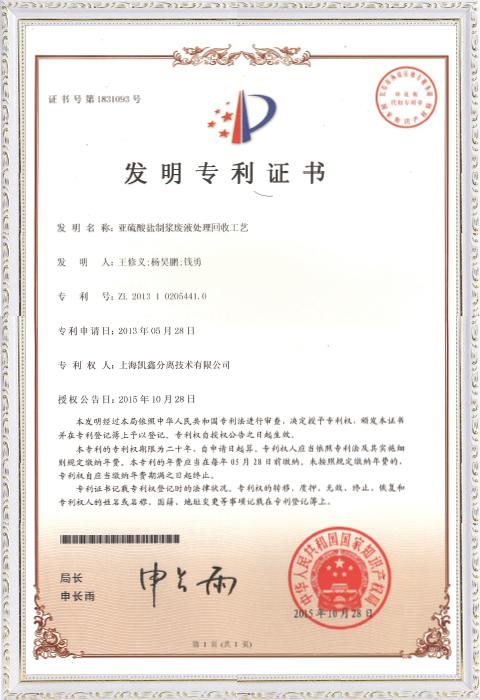 证书号第1831093号