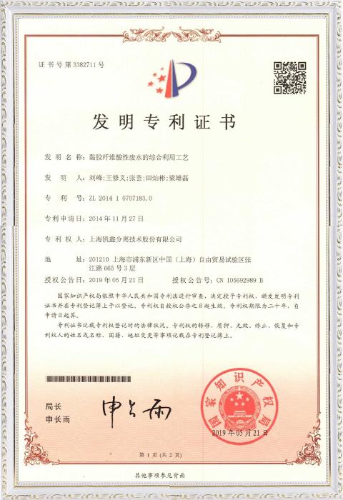 证书号第3382711号
