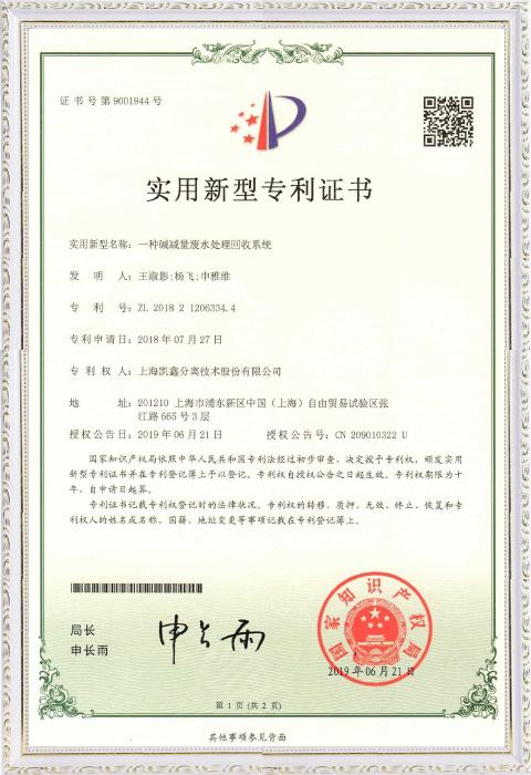 证书号第9001944号