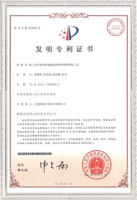 证书号第1818830号