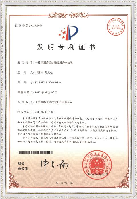 证书号第2091339号