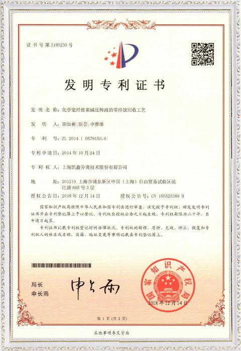 证书号第3180230号