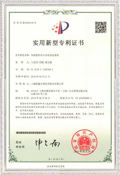 证书号第9206155号