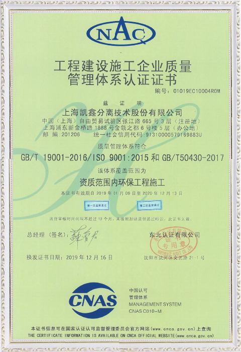 工程建设施工企业质量管理体系认证证书