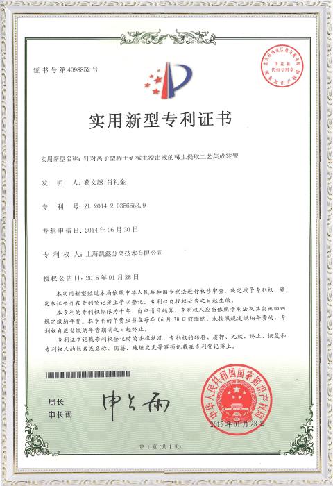 证书号第4098852号