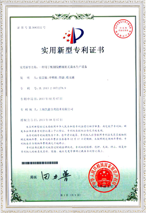 证书号第3083532号