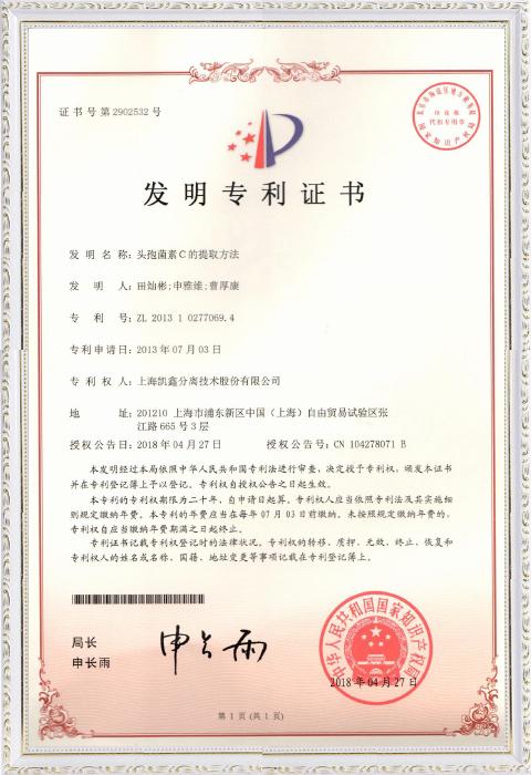 证书号第2902532号