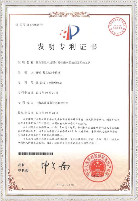 证书号第1794628号