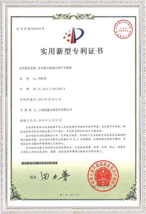 证书号第3286704号