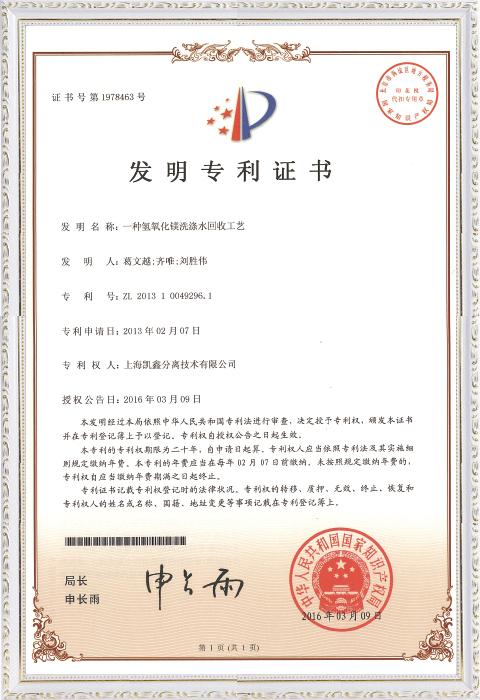 证书号第1978463号